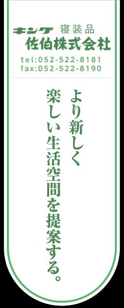 佐伯株式会社